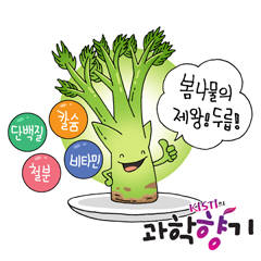 [KISTI 과학향기]봄나물의 제왕, 두릅