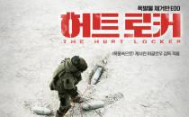 영화 `허트로커`...폭발물 제거의 과학