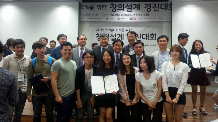 지구촌기술나눔센터가 주최한 창의설계경진대회에서 대상을 받은 경상대 팀이 기념촬영했다.