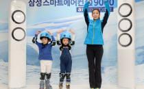 삼성전자, `김연아와 함께하는 에어 3.0 클래스` 이벤트 진행