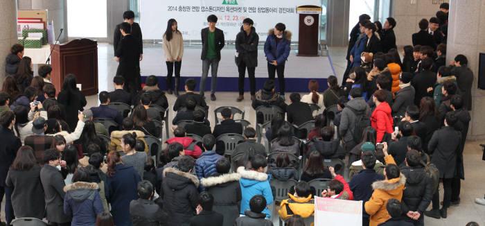 지난해 12월 충북대에서 열린 '충청권 연합 캡스톤 디자인 옥션마켓 및 연합 창업동아리 경진대회'에서 학생들이 경연을 펼치고 있다.
