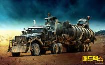 매드맥스:분노의 도로