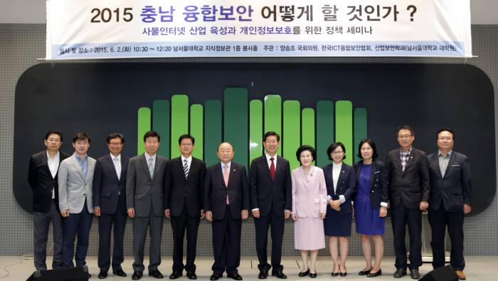 양승조 새정치민주연합 의원과 정진홍 한국ICT융합보안협회 회장 등 관계자들이 정책세미나 시작에 앞서 기념 촬영했다.