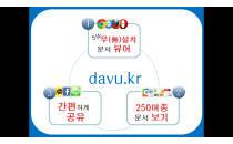 고객만족-휴먼토크 `다뷰웹`
