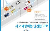 품질우수-메타빌드 `첨단교통시스템 스마트-IDS'
