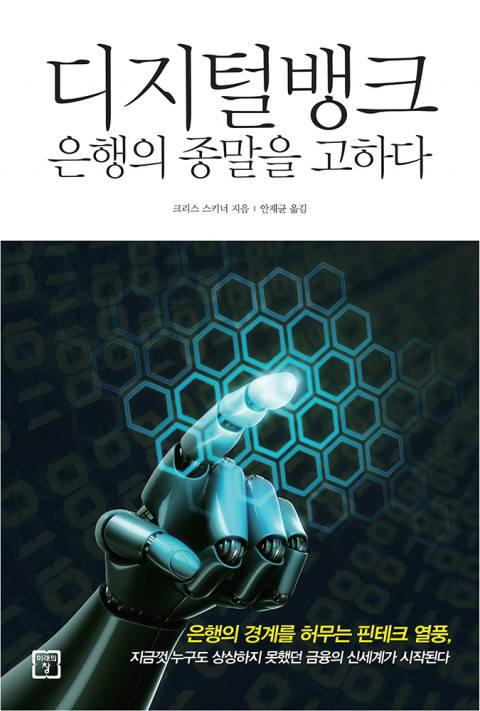 [대한민국 희망프로젝트]<433> 금융복합점포