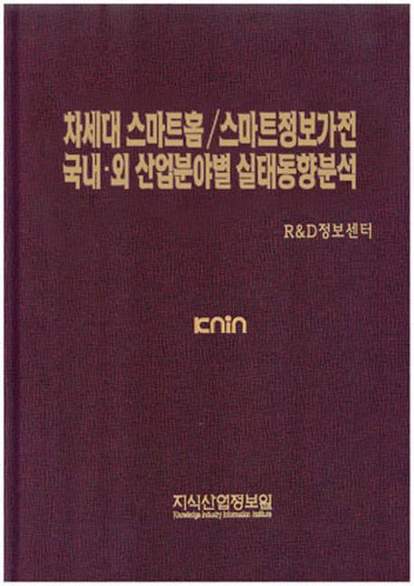 [대한민국 희망프로젝트]<435>빌트인 가전