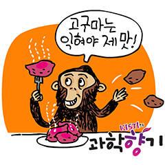 [KISTI 과학향기]야생 침팬지의 냉장고를 부탁해