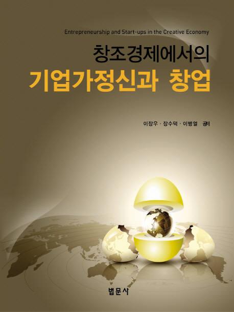 [대한민국 희망 프로젝트]<437>창조경제혁신센터