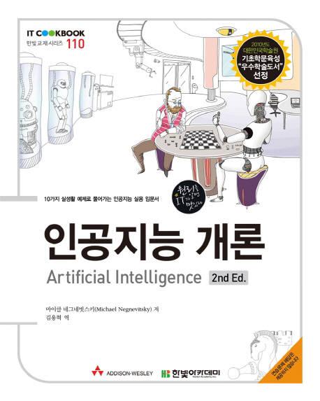 [대한민국 희망프로젝트]<440>인공지능
