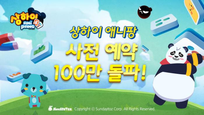 상하이 애니팡, 사전 예약 신청자만 100만 명 넘어