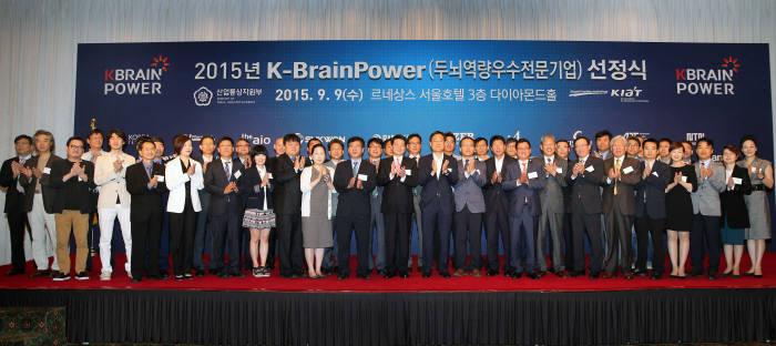 두뇌역량우수전문기업 선정식이 9일 서울 르네상스호텔에서 산업통상자원부와 선정기업 임직원 130여명이 참석한 가운데 열렸다.