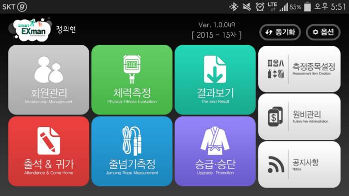 [신SW상품대상 추천작]웰티즌 `엑스맨`