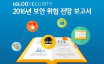2016년 개인 사용자 대상 보안 위협 증가... 이글루시큐리티, `보안 위협 전망 보고서` 발표
