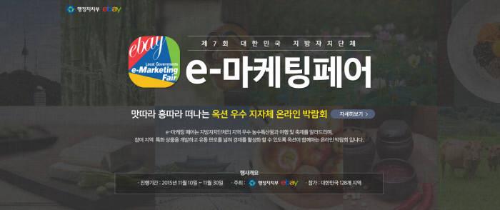 이베이코리아, `지자체 e-마케팅 페어` 시상식 시행