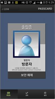 [2015 인기상품]브랜드우수-제이컴정보 `e-펜타곤MDL`