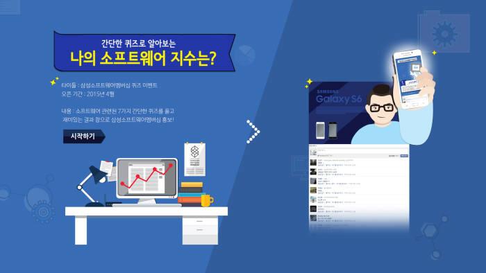 어썸나인이 삼성소프트웨어멤버십과 진행한 이벤트 화면.