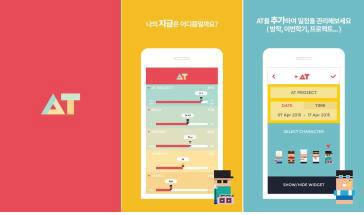 페이보리의 시간 관리 앱 `AT`