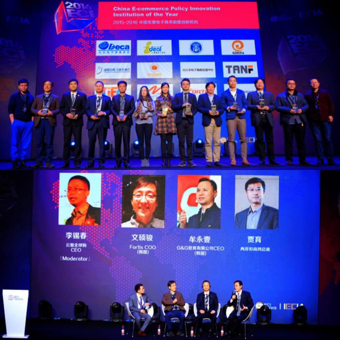 지앤지커머스가 중국에서 열린 'ECI 콘퍼런스'에서 창조혁신기업 상을 수상했다.(사진 위). 모영일 지앤지커머스 대표(아래 사진, 왼쪽 세번째)는 세션 토론자로도 참석했다.