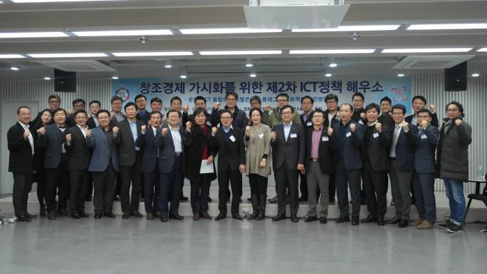최재유 미래부 2차관(앞줄 왼쪽 7번째)이 디지털콘텐츠 플래그십 프로젝트 의견수렴을 위한 '제 2차 ICT정책해우소'에서 참석자들과 기념 촬영했다.