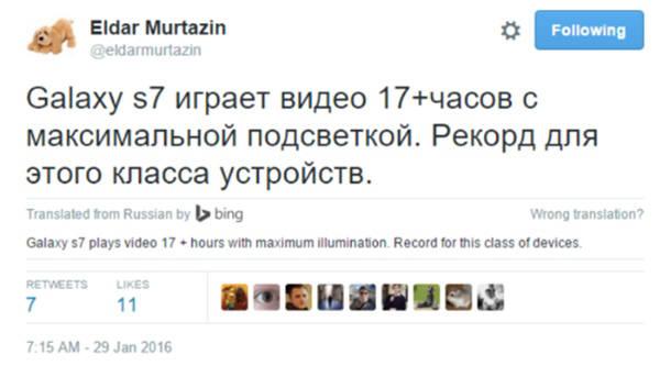 러시아 IT블로거 엘다 뮤타진은 갤럭시S7을 한번 충전해 17시간 가동한다고 트위터를 통해 밝혔다.
