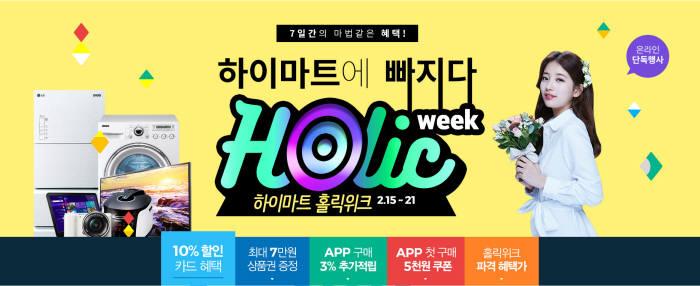 롯데하이마트는 매월 셋째주 인기 품목을 할인 판매하는 `하이마트 홀릭위크`를 진행한다.