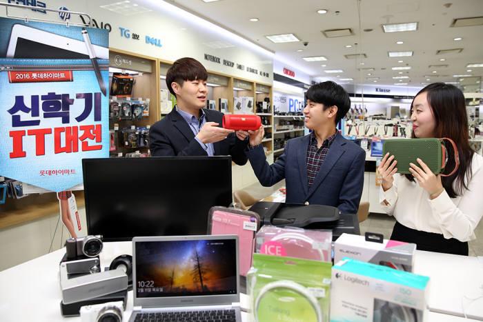 롯데하이마트는 졸업·입학 시즌에 진행하던 `아카데미` 행사를 `신학기 IT 대전`으로 확대했다.