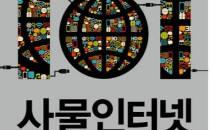 <466>소물인터넷