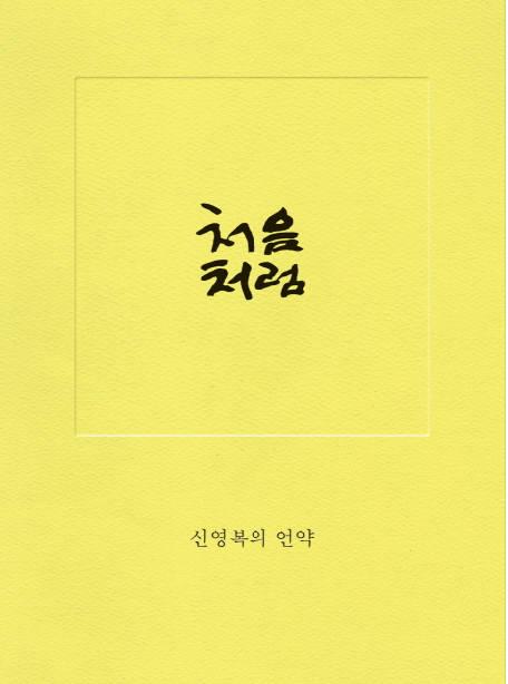 [새로 나온 책]처음처럼 신영복 선생의 언약