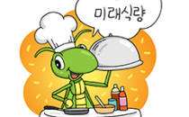 곤충이 미래 식량...혐오감 해결법도 있다