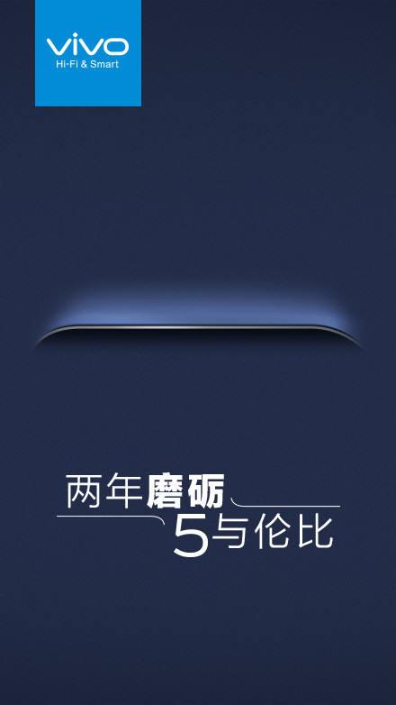 비보가 웨이보 마이크로블로깅 사이트에 게재한 `엑스플레이5` 티저 이미지 (사진=웨이보)