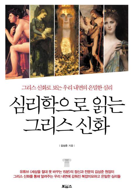 [새로 나온 책]심리학으로 읽는 그리스신화