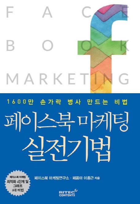 [새로 나온 책]페이스북 마케팅 실전기법