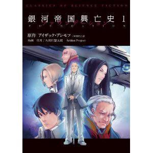 일본에서는 파운데이션을 만화로 만든 은하제국흥망사가 출간됐다.