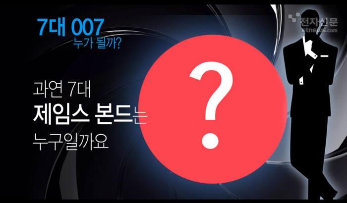 [모션그래픽]007 다음 제임스 본드는 누구?-Ⅱ