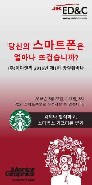 이디앤씨, 방열 주제 제 1회 방열 웨비나 23일 개최