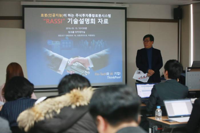 씽크풀, 주식투자 통합 로봇시스템 `라씨` 기술설명회.
