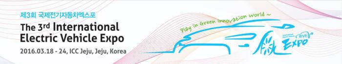 제3회 국제전기자동차엑스포 로고