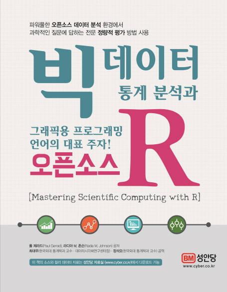 [새로 나온 책]빅데이터 통계분석과 오픈소스R