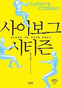 [새로 나온 책]사이보그 시티즌