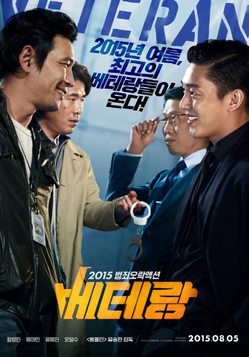 영화 베테랑 포스터