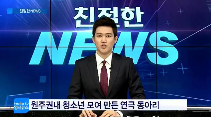 [대한민국 희망 프로젝트]〈472〉지역채널