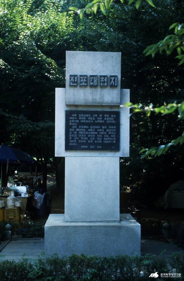 진포대첩지비. 전라북도 군산시 미룡동에 위치한 고려 후기의 최무선(1325∼1395)의 공적비.