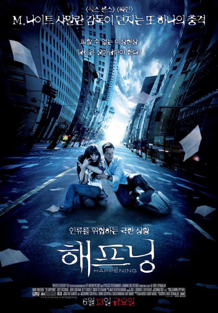 영화 해프닝 포스터