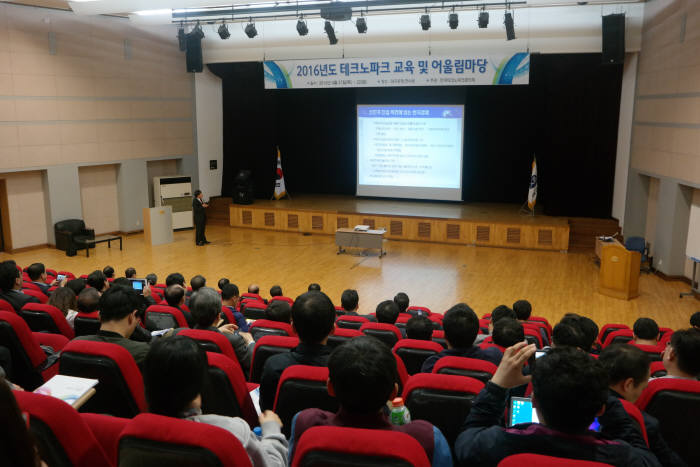 `2016년 테크노파크(TP) 교육 및 어울림마당` 행사 모습.