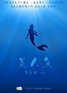 영화 `미인어` 포스터