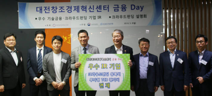 9일 대전창조경제혁신센터에서 열린 금융데이에서 씨앤테크,엠투브,정상라이다,팔락성이 우수 IR 기업으로 선정됐다.