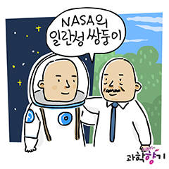 [KISTI 과학향기]쌍둥이, 우주와 지구에서 각각 1년 후 보면?