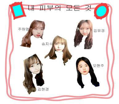 `스마트IT팀(송지수, 주하영, 오현주, 김현정, 김유경)`은 `내 피부의 모든 것`이라는 앱을 선보일 예정이다.