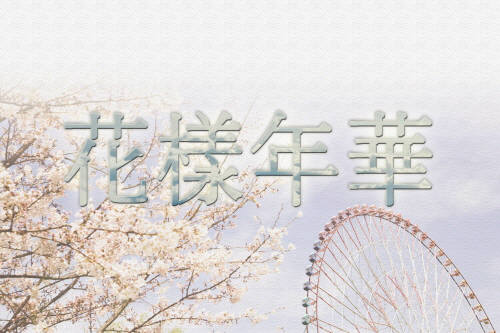 화양연화팀은 영수증관리 앱인 `영수증창고`를 선보였다. 팀장 김광원과 박요한, 김호경 학생으로 구성된 팀이다.